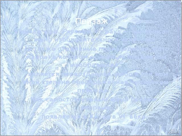 Пейзаж  Пейзаж (фр. Paysage , от pays— «природа», жанризобразительного искусства  (а также отдельные произведения этого жанра) в котором основным предметом изображения  является первозданная, либо в той или иной степени преображённая человеком природа.  Как самостоятельный жанр пейзаж впервые  появляется в Китае в VI веке.