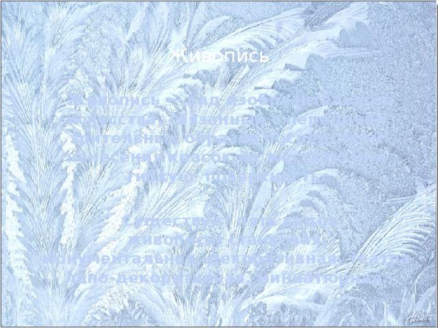 Живопись   Живопись— видизобразительного искусства, связанный с передачей зрительных образов посредством нанесениякрасокна жёсткую или гибкую поверхность.   Существует пять видов живописи:станковая, монументальная,декоративная,театрально-декоративная,миниатюрная.