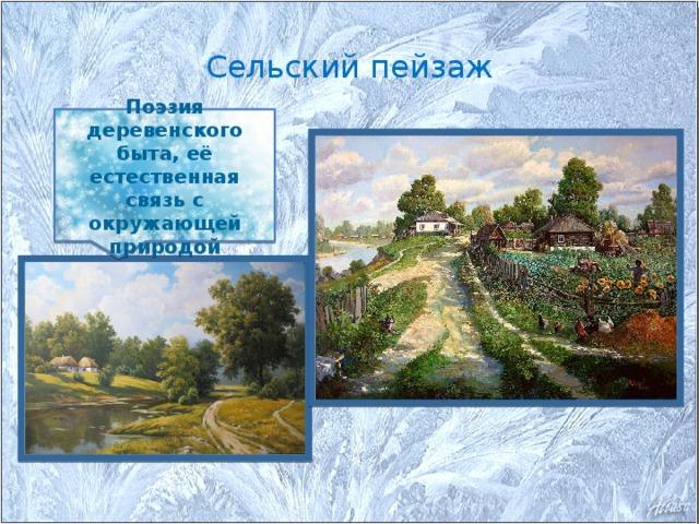 Сельский пейзаж Поэзия деревенского быта, её естественная связь с окружающей природой
