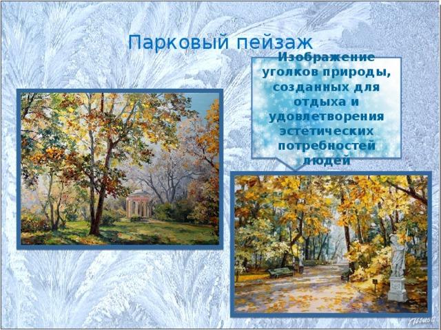 Парковый пейзаж Изображение уголков природы, созданных для отдыха и удовлетворения эстетических потребностей людей