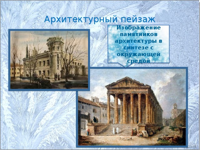 Архитектурный пейзаж Изображение памятников архитектуры в синтезе с окружающей средой