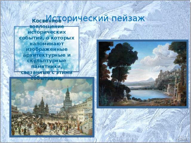 Исторический пейзаж Косвенное воплощение исторических событий, о которых напоминают изображенные архитектурные и скульптурные памятники, связанные с этими событиями.