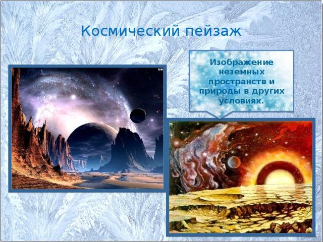 Космический пейзаж Изображение неземных пространств и природы в других условиях.