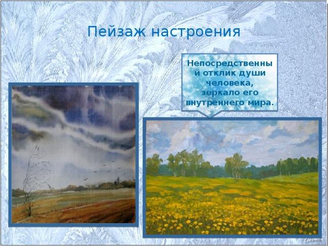 Пейзаж настроения Непосредственный отклик души человека, зеркало его внутреннего мира.