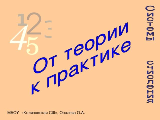 МБОУ «Коляновская СШ», Опалева О.А.