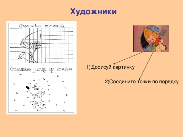 Художники 1)Дорисуй картинку 2)Соедините точки по порядку