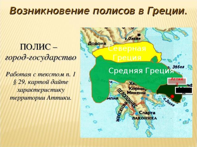 Куплю землю в греции мадрид недвижимость цены