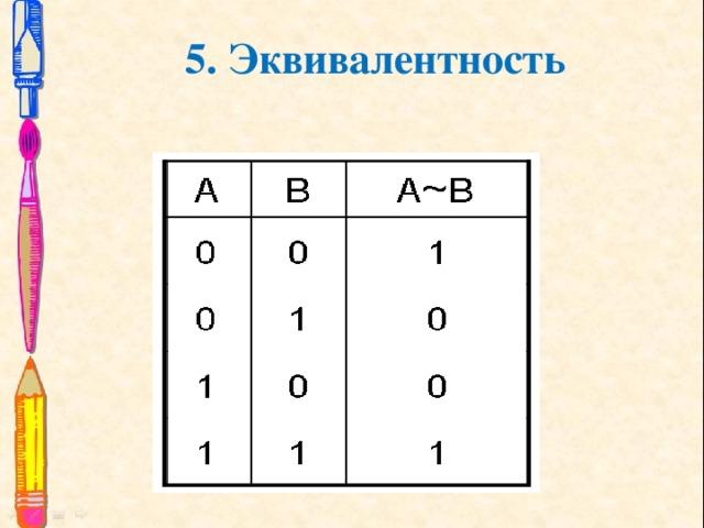 5. Эквивалентность