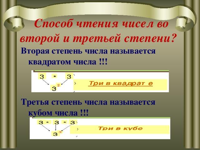 Способ чтения чисел во второй и третьей степени? Вторая степень числа называется квадратом числа !!!   Третья степень числа называется кубом числа !!!