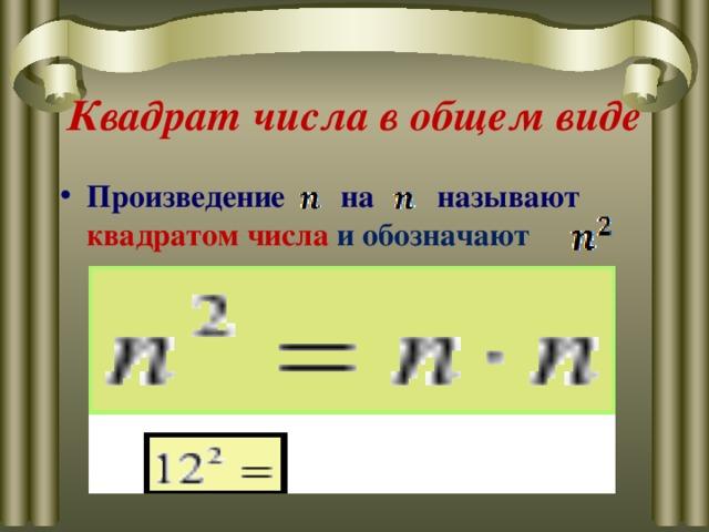 Квадрат числа в общем виде