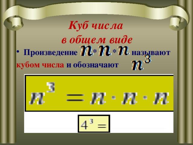 Куб числа  в общем виде Произведение  *   * называют  кубом числа и обозначают