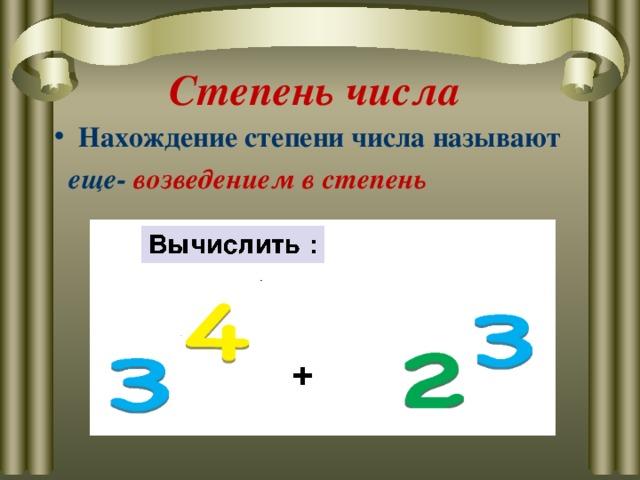 Степень числа Нахождение степени числа называют   еще- возведением в степень