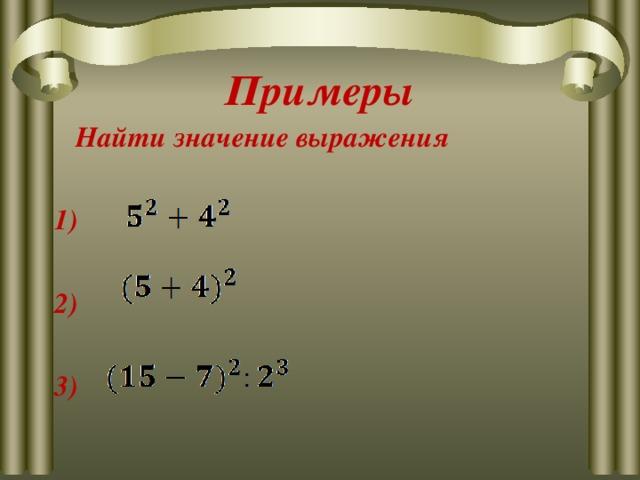Примеры  Найти значение выражения  1)  2)  3)