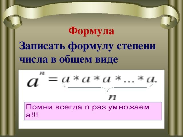 Формула Записать формулу степени числа в общем виде
