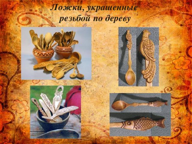 Ложки, украшенные  резьбой по дереву