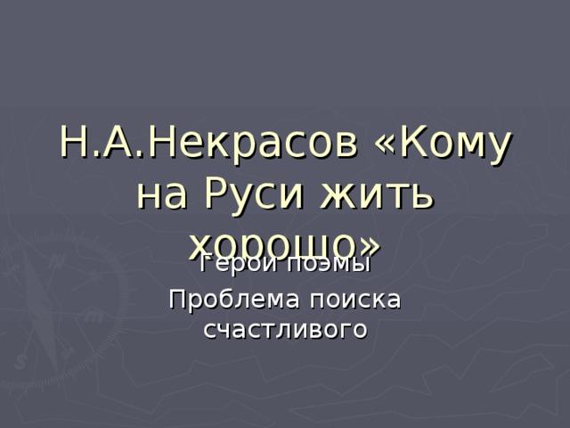 Н.А.Некрасов «Кому на Руси жить хорошо»