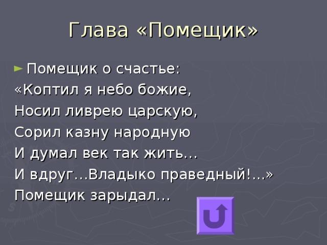Помещик о счастье: