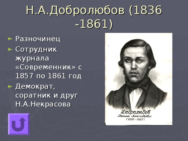 Н.А.Добролюбов (1836 -1861)