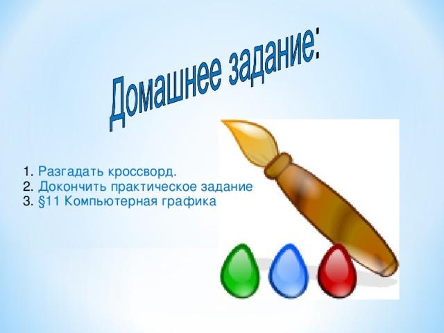 Разгадать кроссворд. Докончить практическое задание § 11 Компьютерная графика 6