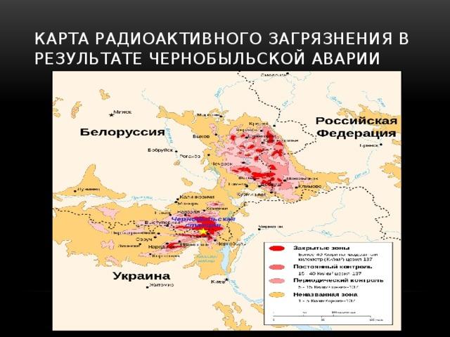 Карта радиоактивного загрязнения в результате Чернобыльской аварии