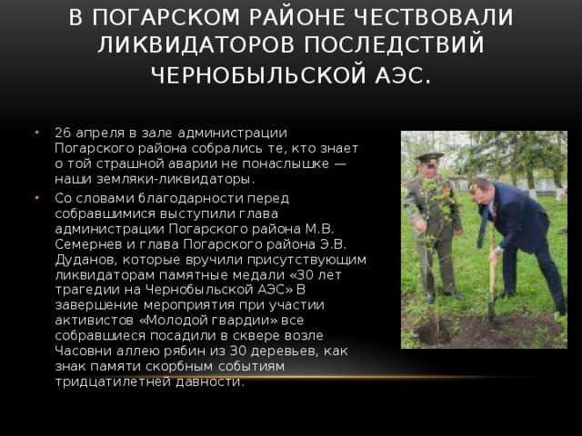 В Погарском районе чествовали ликвидаторов последствий ЧЕРНОБЫЛЬСКОЙ АЭС .