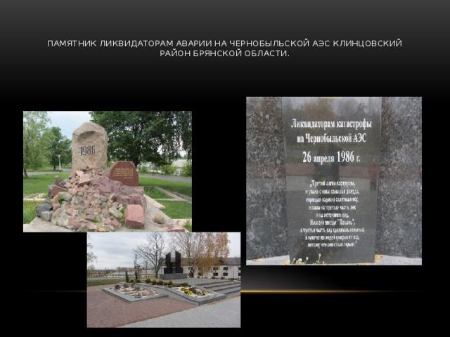 Памятник ликвидаторам авАрии на Чернобыльской АЭС Клинцовский район Брянской области.