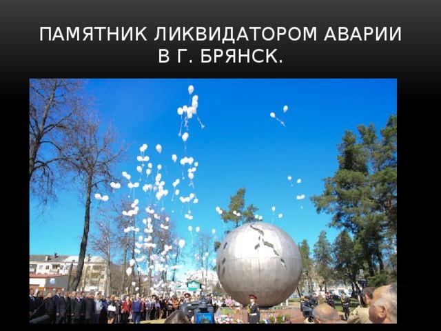 Памятник ликвидатором аварии в г. Брянск.