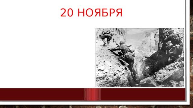 20 ноября перешли в наступление войска Сталинградского фронта, нанося удар южнее Сталинграда. 62-я армия вела сковывающие бои в городе. Действия войск фронта поддерживала 8-я воздушная армия. Сокрушив оборону противника, они устремились на северо-запад, к Калачу.
