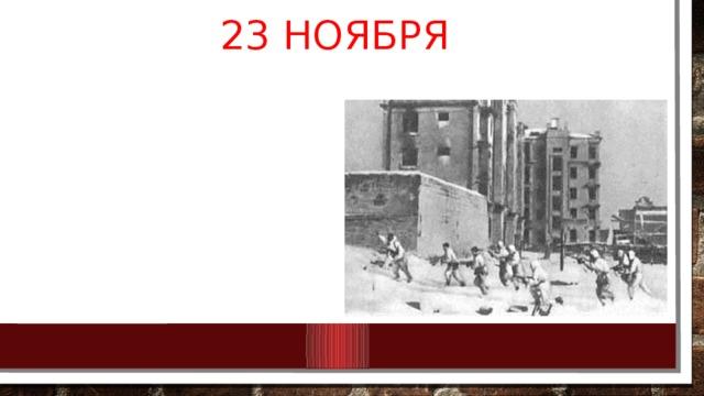 23 ноября передовые соединения Юго-Западного фронта встретились с частями Сталинградского фронта в районе Калач. Окружение вражеской группировки под Сталинградом было завершено. В конце оказались 22 дивизии и 160 отдельных частей. Гитлер отдал категорический приказ командующему 6-й армией генерал-полковнику Ф.Паулюсу оставаться на занимаемых позициях и организовать круговую оборону.