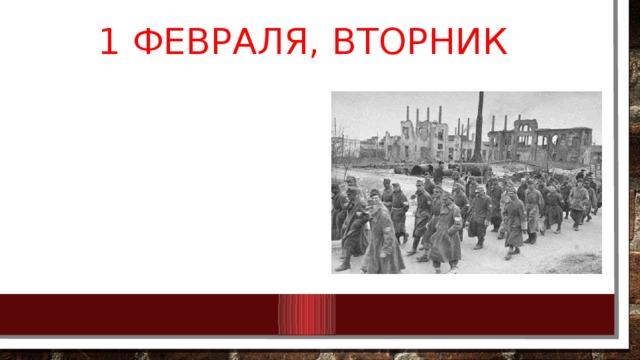 1 февраля, вторник  В подвале механосборочного цеха тракторного завода пленен штаб северной группы войск противника под командованием генерал-полковника К. Штреккера. Свыше 40 тысяч немецких солдат и офицеров сложили оружие.