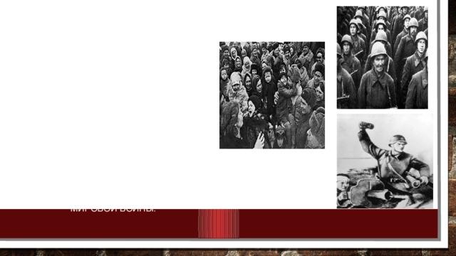 Победа советских войск в Сталинградской битве является крупнейшим военно-политическим событием в ходе Второй мировой войны. Великая битва, закончившаяся окружением, разгромом и пленением отборной вражеской группировки, внесла огромный вклад в достижение коренного перелома в ходе Великой Отечественной войны и оказала определяющее влияние на дальнейший ход всей Второй мировой войны.
