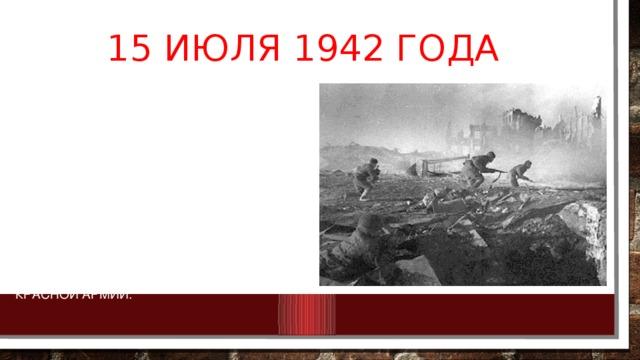 15 июля 1942 года после появления передовых частей немецко-фашистских войск на территории области в районе города Серафимович Сталинградская область была объявлена на военном положении.  В эти июльские дни были предприняты чрезвычайные меры по обеспечению доставки грузов, необходимых для Красной Армии.