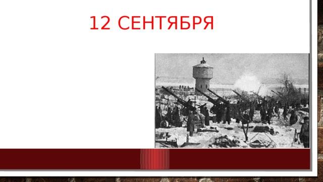 12 сентября когда противник вплотную подошел к городу также с запада и юго-запада, дальнейшая оборона Сталинграда была возложена на 62-ю армию генерал-лейтенанта В.И.Чуйкова и 64-ю армию генерал-майора М.С.Шумилова