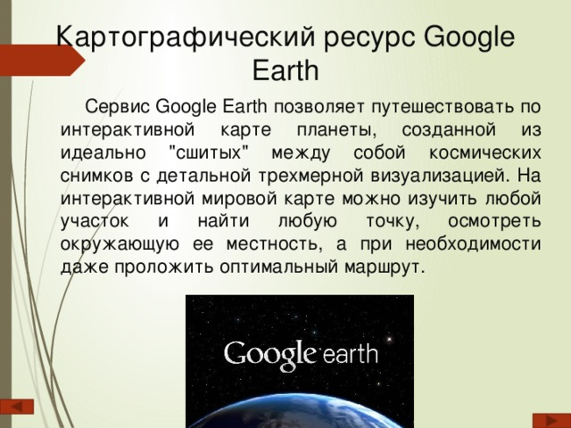Картографический ресурс Google Earth  СервисGoogle Earthпозволяет путешествовать по интерактивной карте планеты, созданной из идеально