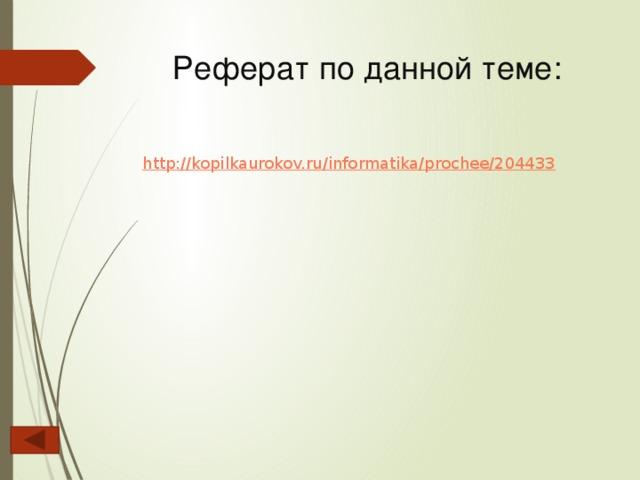 Реферат по данной теме: http://kopilkaurokov.ru/informatika/prochee/204433