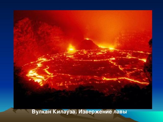 Вулкан Килауза. Извержение лавы