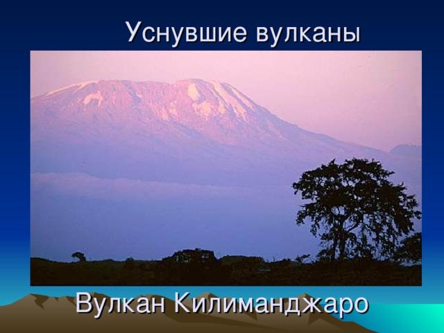 Уснувшие вулканы Вулкан Килиманджаро