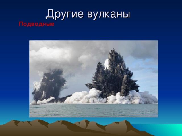 Другие вулканы Подводные