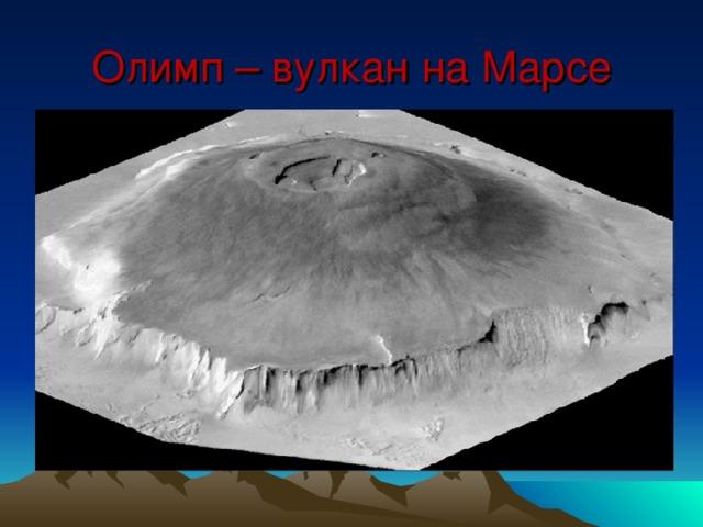 Олимп – вулкан на Марсе