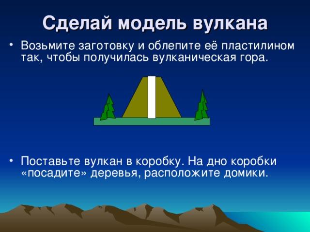 Сделай модель вулкана