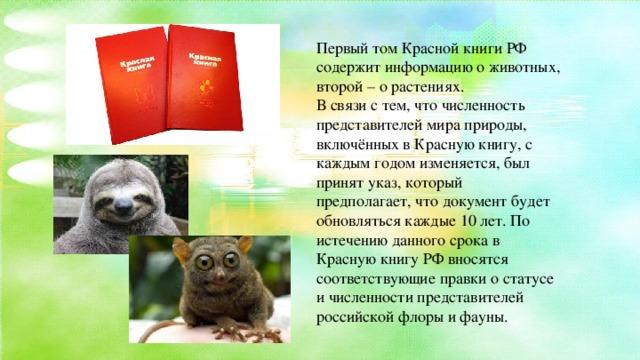 Животные красной книги кузбасса реферат 4625