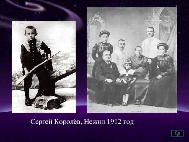 Сергей Королёв, Нежин 1912 год