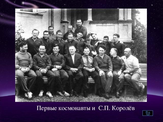 Первые космонавты и С.П. Королёв