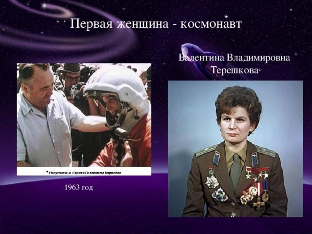 Первая женщина - космонавт Валентина Владимировна Терешкова 1963 год