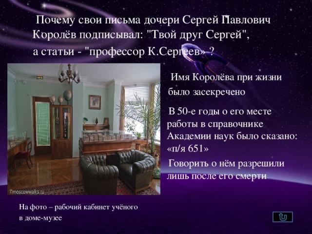 Почему свои письма дочери Сергей Павлович Королёв подписывал: