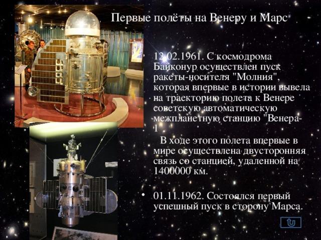 Первые полёты на Венеру и Марс 12.02.1961. С космодрома Байконур осуществлен пуск ракеты-носителя