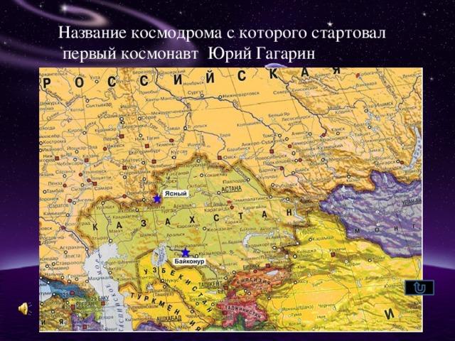 Название космодрома с которого стартовал  первый космонавт Юрий Гагарин Байконур Объекты инфраструктуры полигона размещаются на территории 6717 кв. км