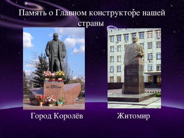 Память о Главном конструкторе нашей страны Город Королёв Житомир