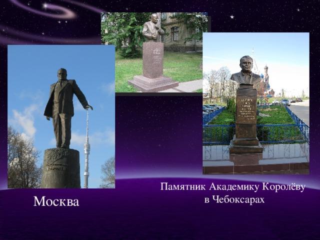 Памятник Академику Королёву в Чебоксарах Москва