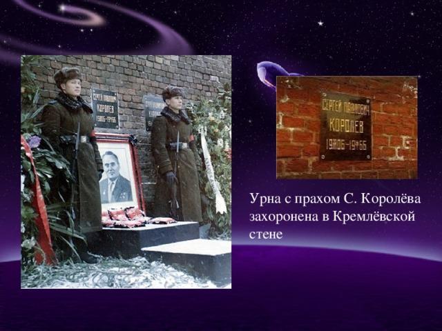 Урна с прахом С. Королёва захоронена в Кремлёвской стене